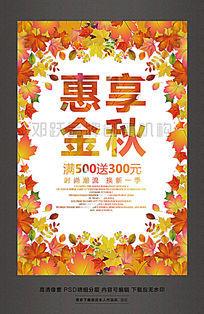 时尚简约惠享金秋促销海报