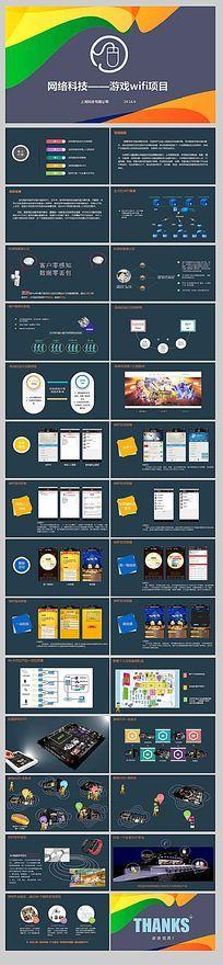 实用型游戏与wifi应用策划项目ppt模板