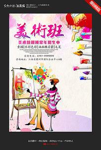 水彩美术班招生宣传海报设计