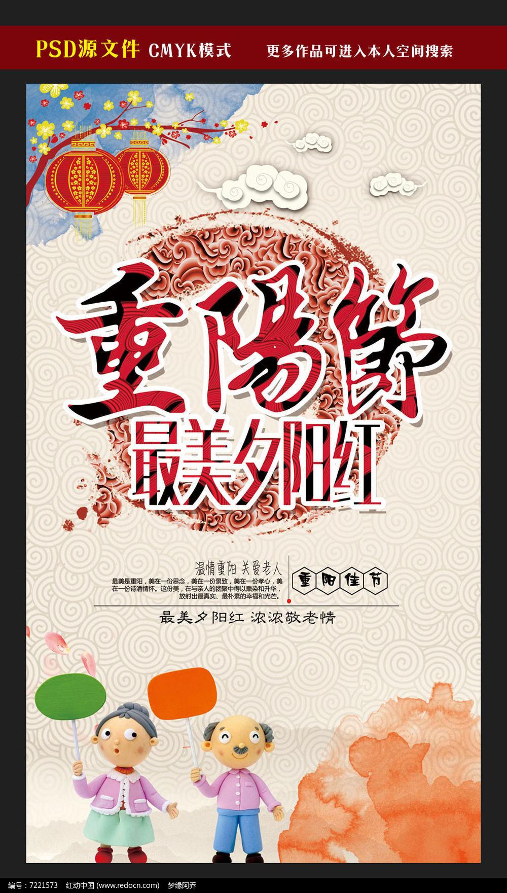 水彩重阳节活动海报PSD模板图片
