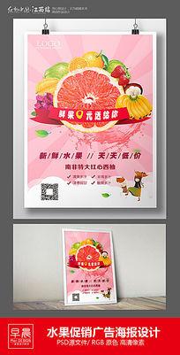 水果促销广告海报