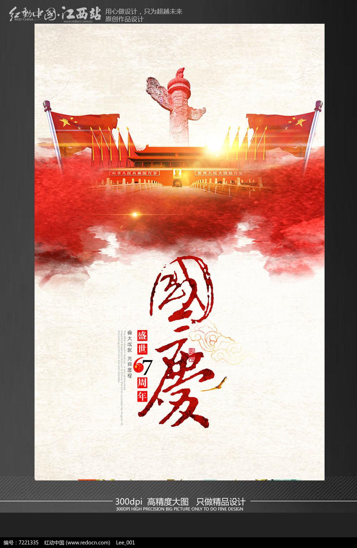 水墨风国庆节海报设计模板图片