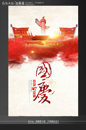 水墨风国庆节海报设计模板 PSD