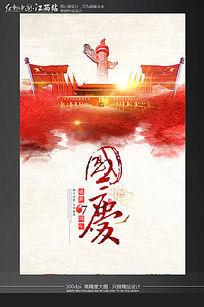 水墨风国庆节海报设计模板