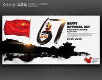 水墨风国庆节宣传海报设计