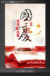 水墨中国风国庆节海报设计模板