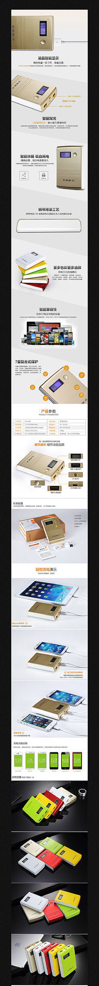 淘宝充电宝细节描述图模板
