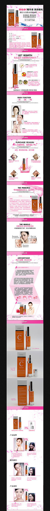 淘宝化妆品描述