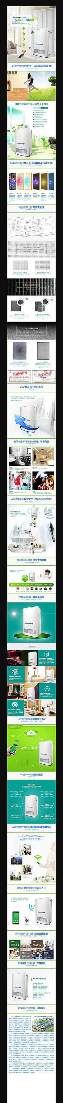 淘宝空气净化器描述图