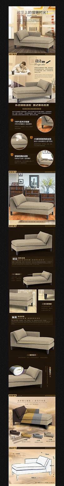 淘宝沙发详情页细节图模板