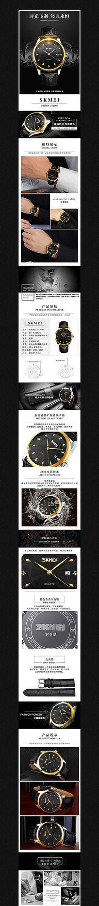 淘宝饰品手表详情页模板