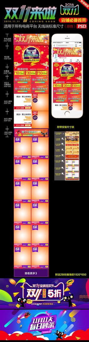 淘宝天猫双11手机端首页PSD促销模板