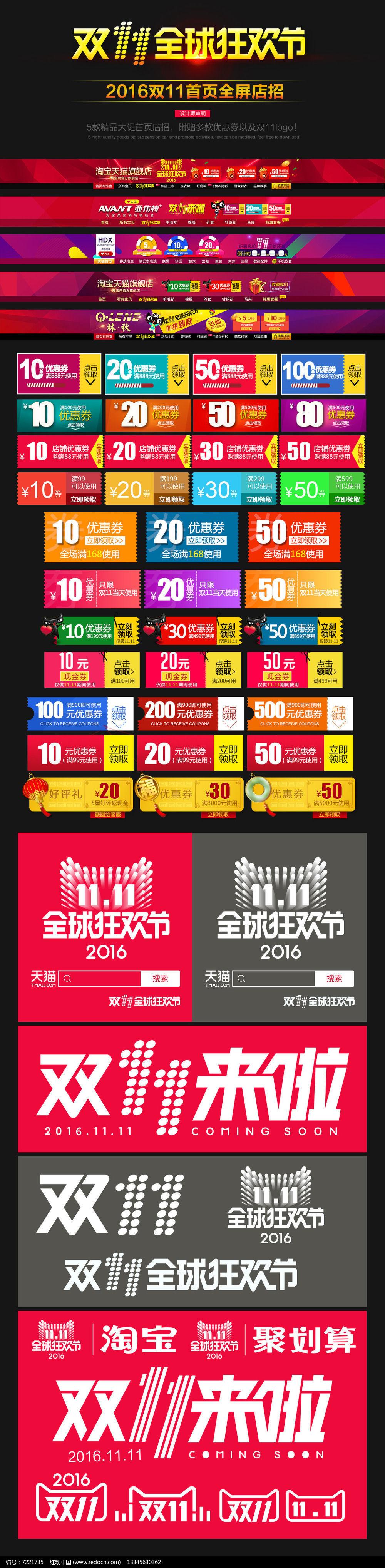 淘宝天猫双11双12店铺首页全屏店招图片