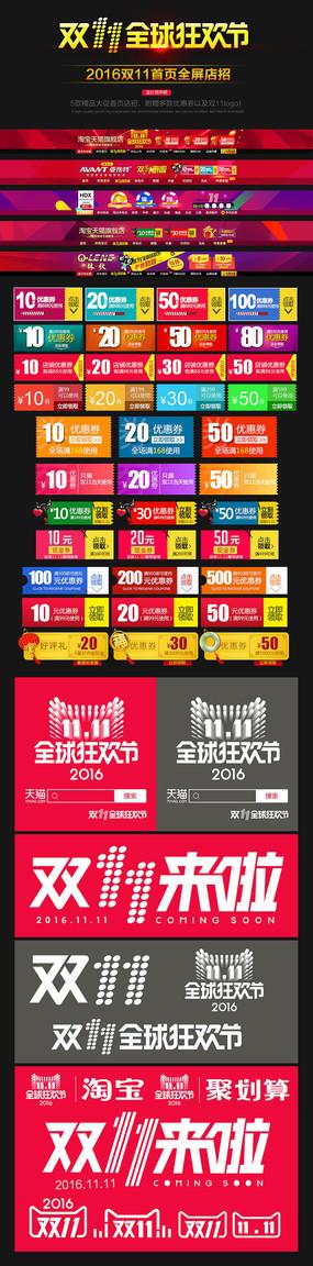 淘宝天猫双11双12店铺首页全屏店招