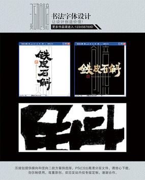 铁皮石斛书法字体设计