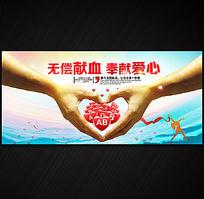 无偿献血奉献爱心公益海报