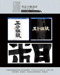 五谷粗粮书法字体设计