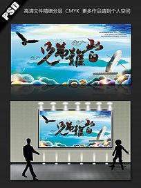 兄弟难当中国风海报
