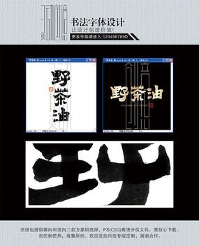野茶油书法字体设计