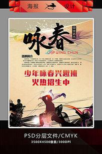咏春拳文化宣传海报
