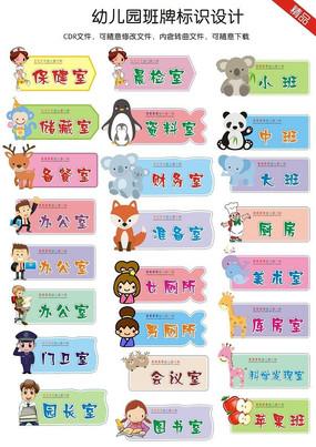 幼儿园班牌标识设计