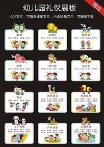 幼儿园礼仪展板