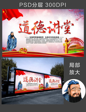 中国风传统文化道德讲堂党建展板