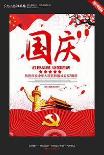 中国风国庆宣传海报设计
