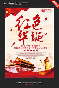 中国风红色华诞国庆宣传海报设计