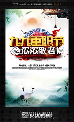 中国风九九重阳节浓浓敬老情海报