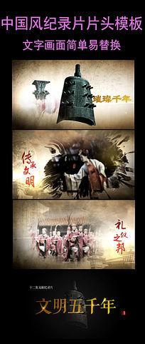 中国风历史纪录片片头模板