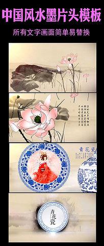 中国风水墨片头模板