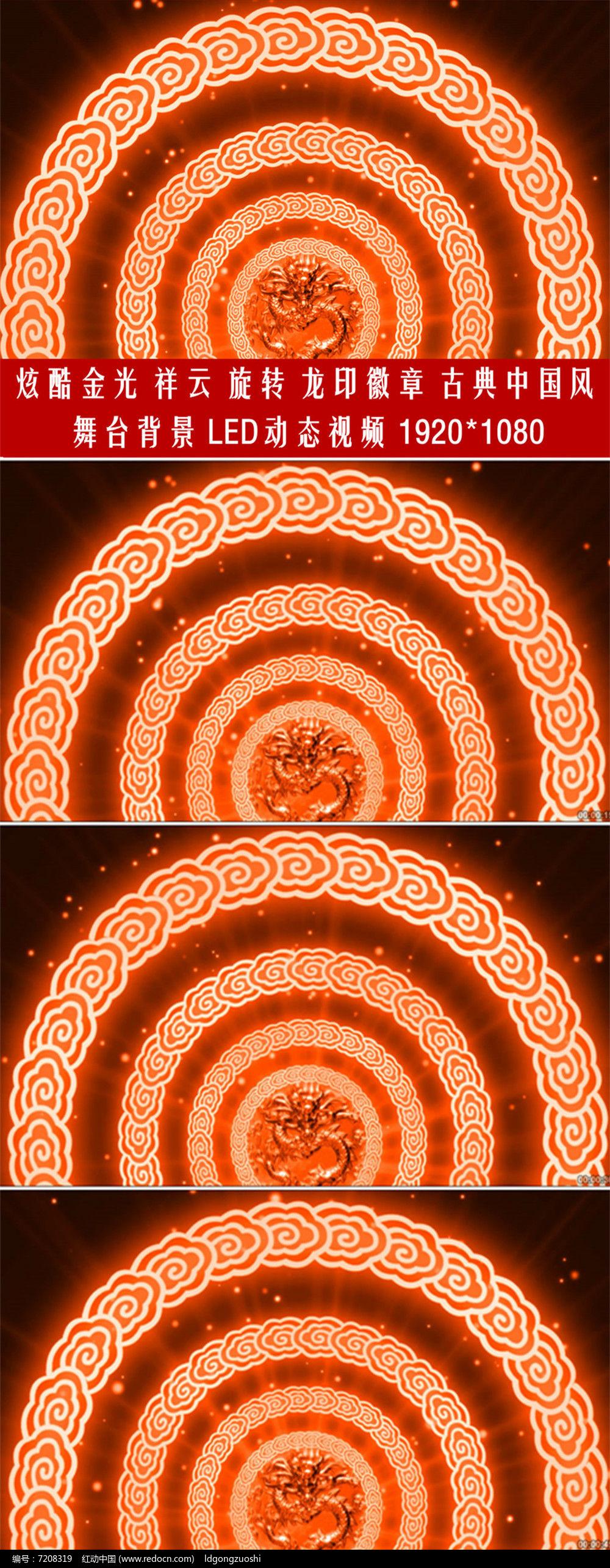 中国红舞台网_中国风舞台炫酷金光祥云旋转背景视频_红动网