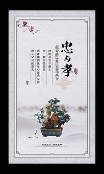 中国风忠与孝文化展板