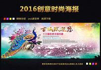 中国旅游展板图片下载