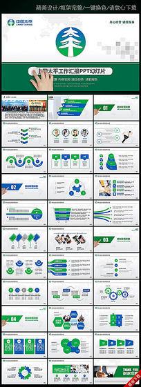 中国太平保险集团框架完整最新ppt
