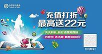 中国移动充值打折海报设计