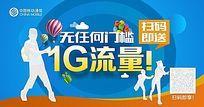 中国移动扫码送1G流量矢量海报设计