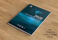 2016蓝色高端标书科技画册封面