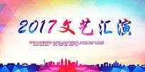 2017文艺汇演背景墙海报设计