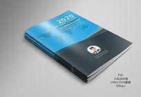 2020蓝色科技画册封面