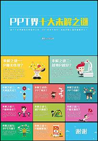 PPT制作方法如何使用PPT