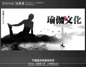 创意黑白水墨瑜7214747文化宣传海报设计模板 PSD