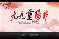 大气九九重阳节晚会舞台背景