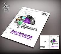 大气企业宣传手册封面