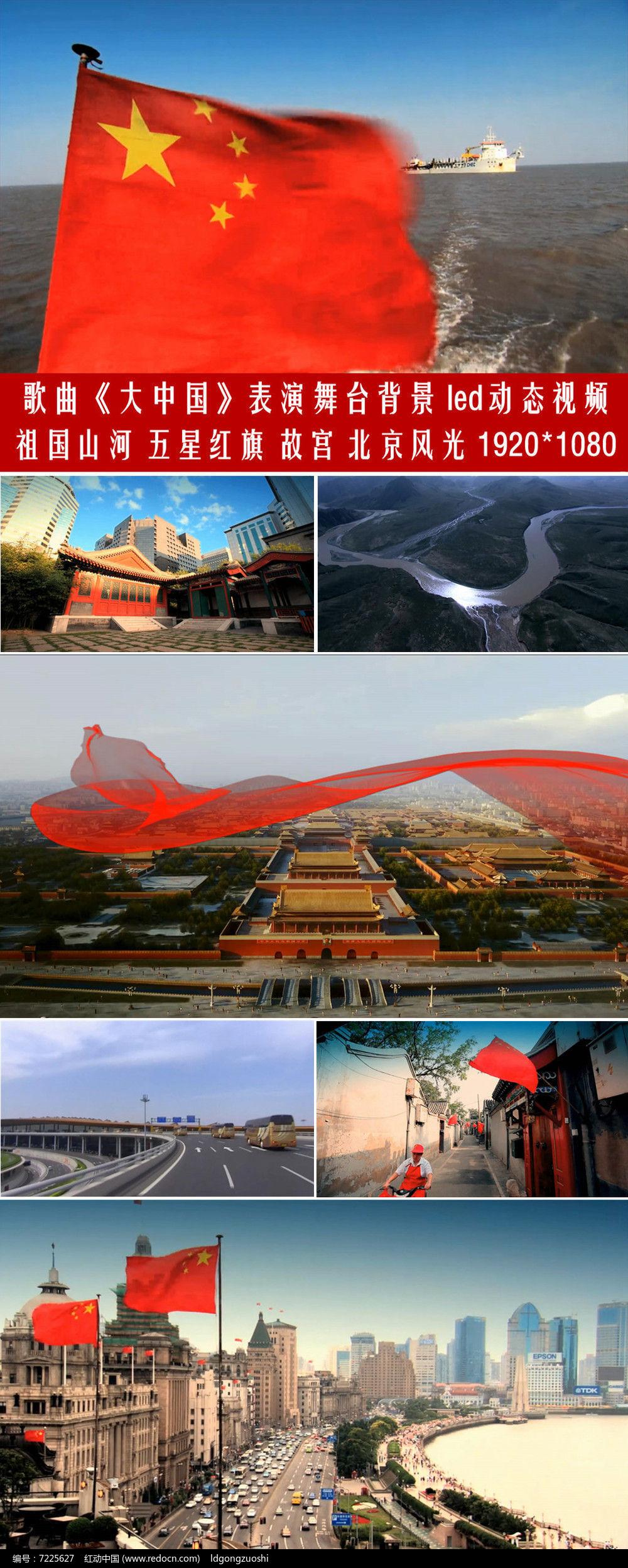 大中国舞台背景祖国山河led动态视频