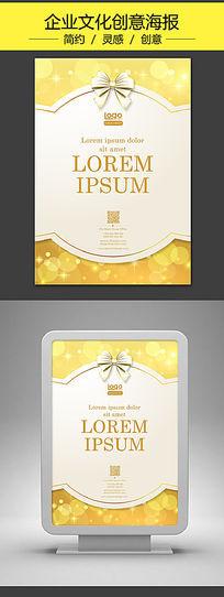 高贵金色大气婚庆海报设计