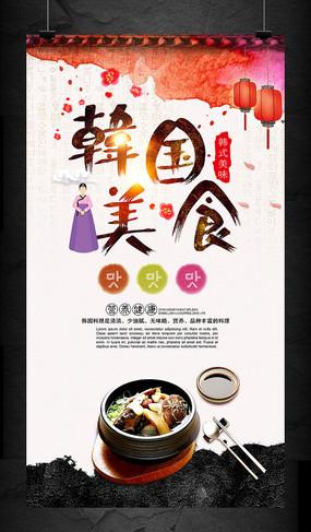 韩国风味美食烧烤活动海报