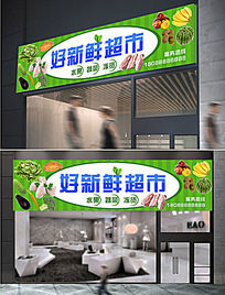 好新鲜超市门头广告牌设计
