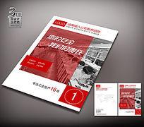 红色简约公司宣传册封面